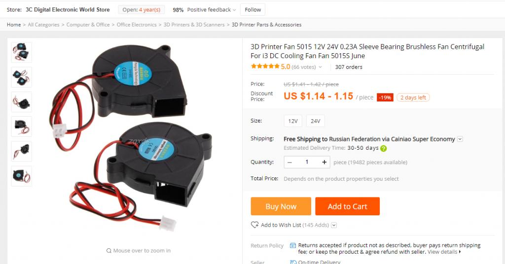Покупка вентилятора 5015 12V